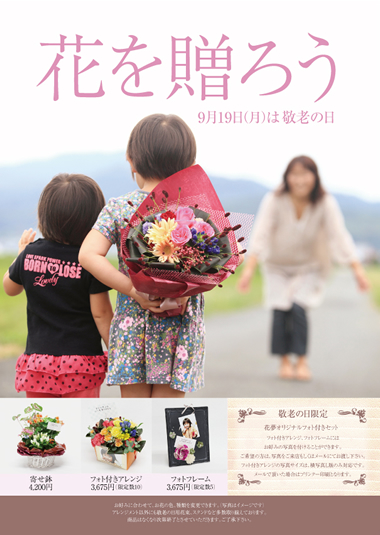敬老の日_20110901_3T