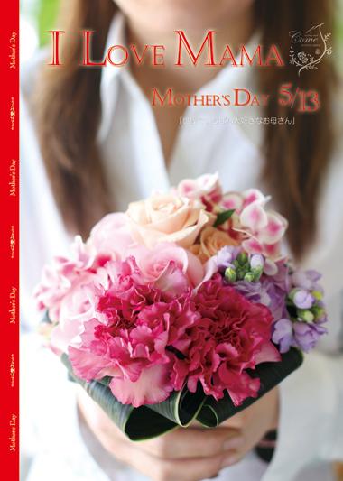 母の日イベント用チラシ表面-A3