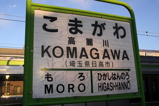20090112_komagawa-01.jpg