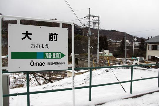 20090112_omae-06.jpg