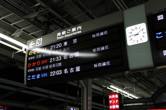 20090123_shin_osaka-01.jpg