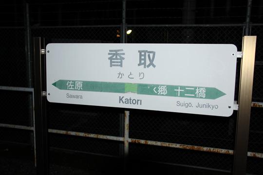 20090124_katori-02.jpg
