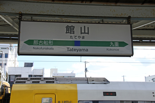 20090124_tateyama-01.jpg