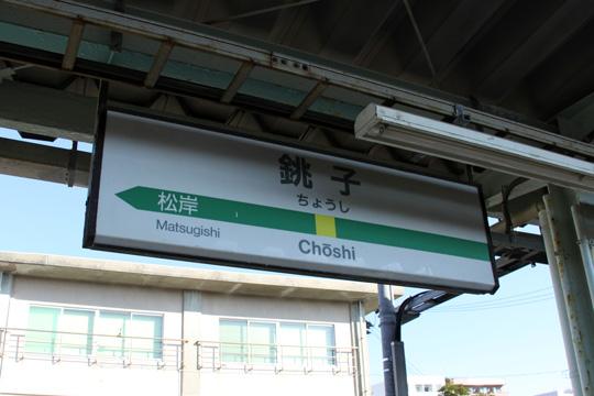 20090125_choshi-03.jpg