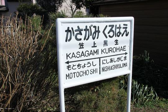 20090125_kasagamikurohae-02.jpg