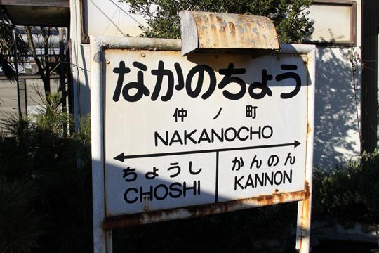 20090125_nakanocho-05.jpg