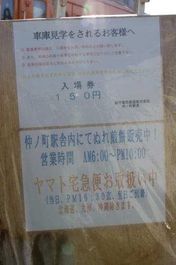 20090125_nakanocho-06.jpg