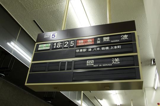 20090201_kintetsu_nagoya-01.jpg