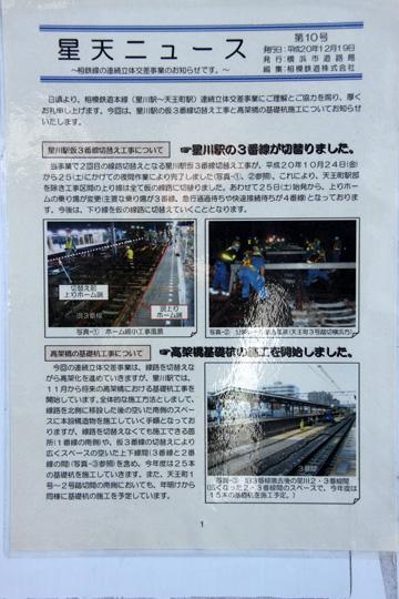 20090208_hoshikawa-10.jpg