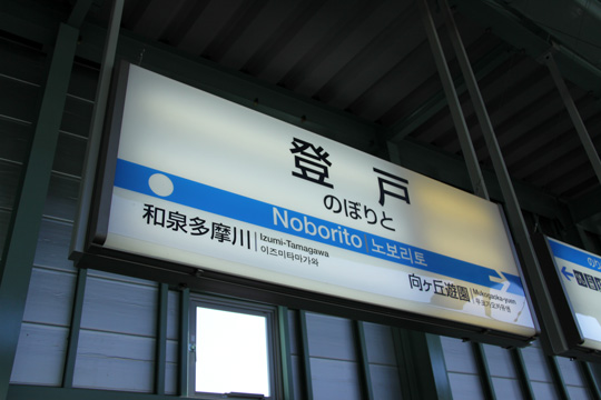 20090208_noborito-02.jpg
