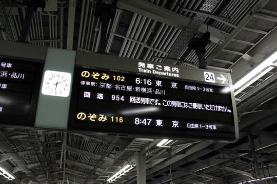 20090208_shin_osaka-01.jpg
