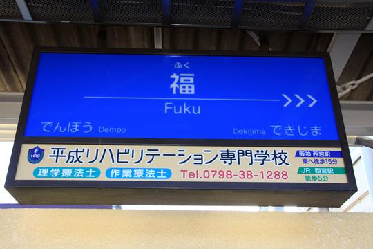 20090315_fuku-05.jpg
