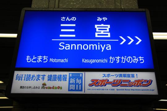 20090315_sannomiya-01.jpg