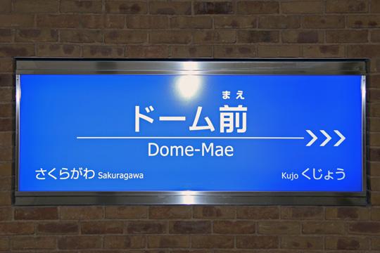 20090322_dome_mae-04.jpg