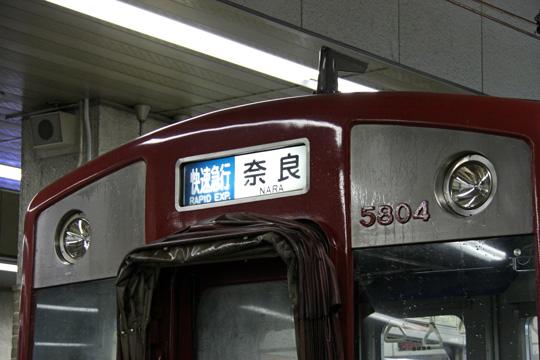 20090322_kintetsu_5800-04.jpg