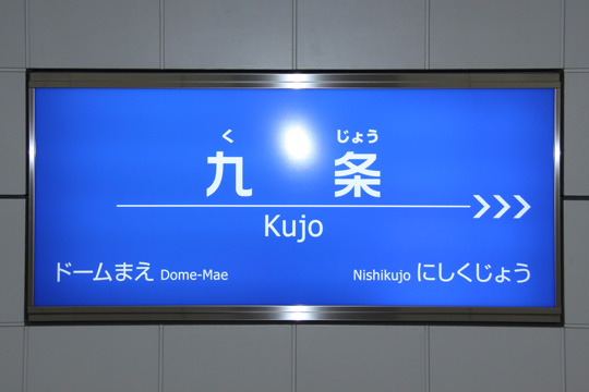 20090322_kujo-04.jpg