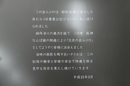 20090322_kujo-20.jpg