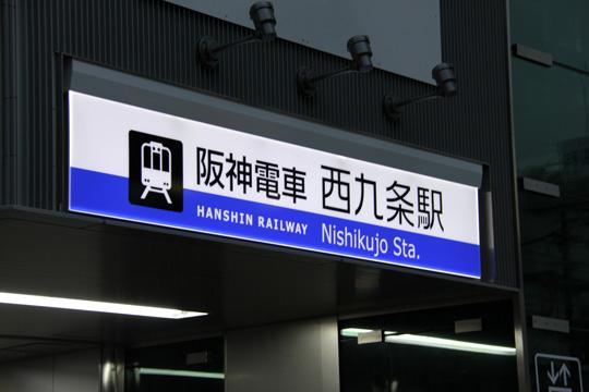 20090322_nishi_kujo-08.jpg