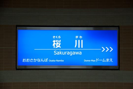 20090322_sakuragawa-03.jpg