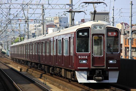20090419_hankyu_9300-01.jpg
