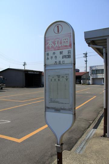 20090429_hon_maruoka_bt-02.jpg