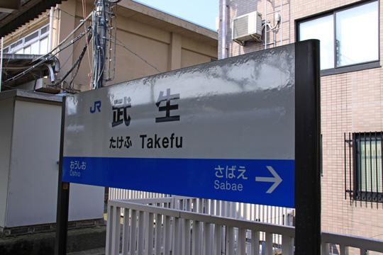 20090429_takefu-01.jpg