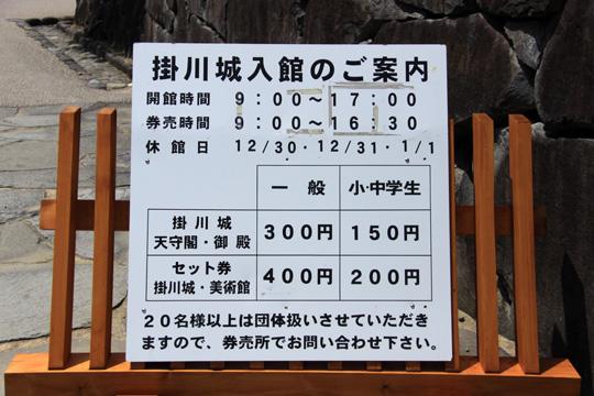 20090502_kakegawa_castle-11.jpg