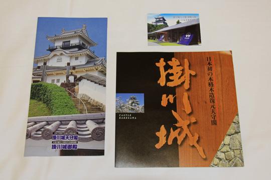 20090502_kakegawa_castle-39.jpg