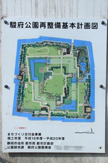 20090502_sunpu_castle-05.jpg