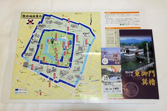 20090502_sunpu_castle-31.jpg