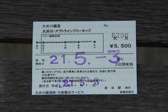 20090503_daitetsu-01.jpg