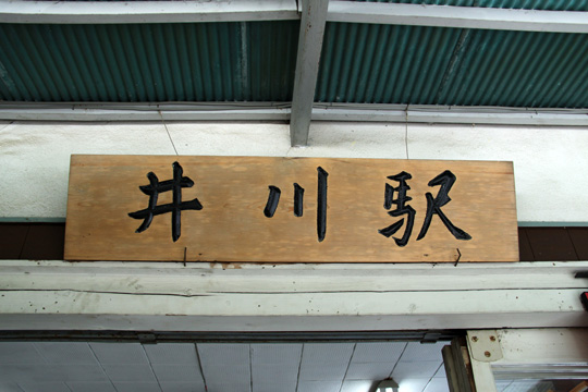 20090503_ikawa-06.jpg
