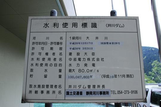 20090503_ikawa_dam-12.jpg