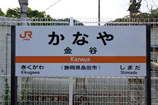 20090503_kanaya-11.jpg