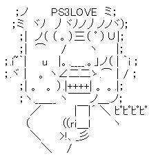 ps3_gokiburi.jpg