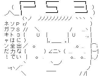 ps3gokiburi.jpg