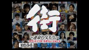 ps1_machi_01.jpg