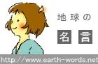 地球の名言