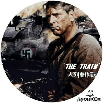 C級パラダイス Train,The/大列車作戦(1964)