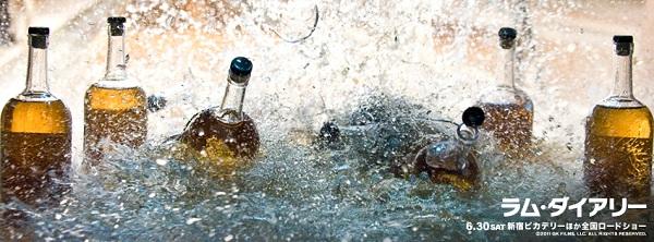 rum-diary850_02.jpg