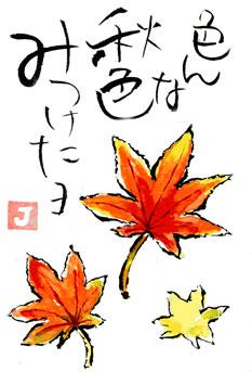 もみじ(絵手紙)