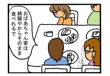 誤解?02
