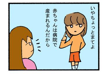 リアルなお願い03