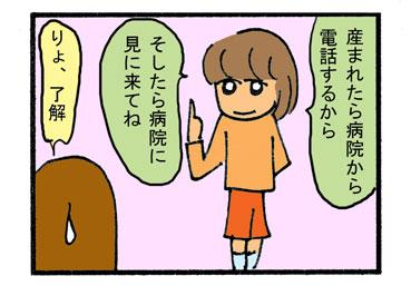 リアルなお願い04