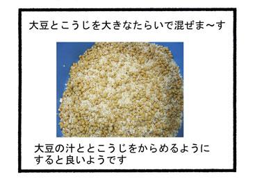味噌造り04