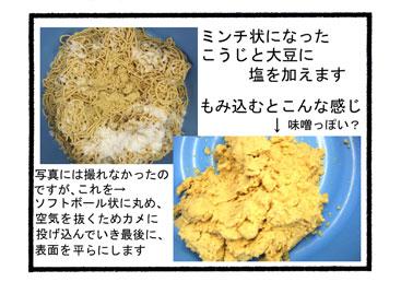 味噌造り06