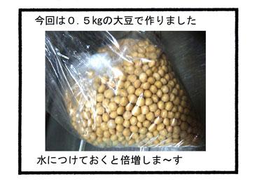 味噌造り01