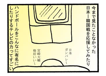 テレビの力03