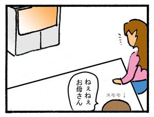 スモモの疑問01