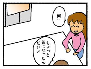 スモモの疑問02